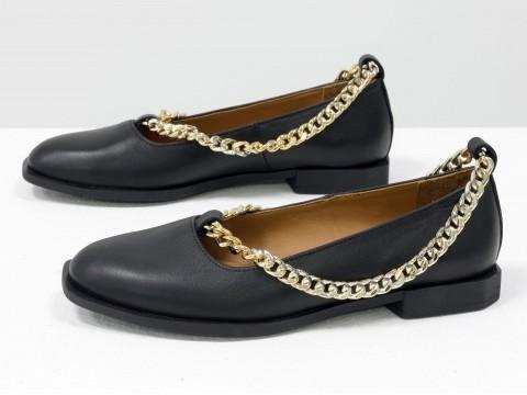 Туфли из итальянской кожи черного цвета на низком ходу с золотой цепочкой, Т-2111-01